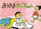 おうさまさぶちゃん (紙芝居ベストセレクション 第2集)