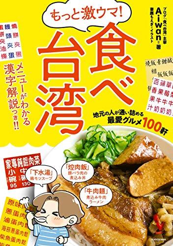 もっと激ウマ! 食べ台湾 地元の人が通い詰める最愛グルメ10...
