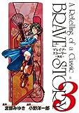 ブレイブ・ストーリー~新説~ 3巻 (バンチコミックス)