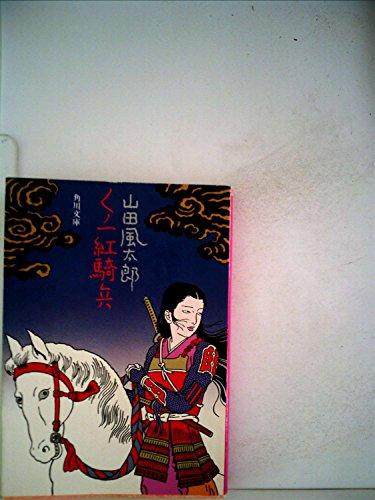 くノ一紅騎兵 (1979年) (角川文庫)の詳細を見る