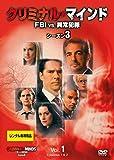 クリミナル・マインド FBI vs. 異常犯罪 シーズン3 [レンタル落ち] 全10巻セット [マーケットプレイスDVDセット]