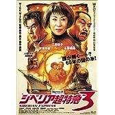 シベリア超特急3 [DVD]