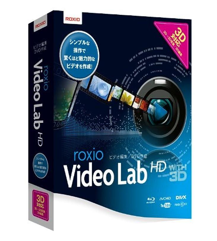 対称能力成り立つRoxio Video Lab HD