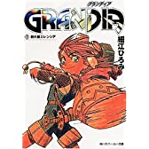 GRANDIA(グランディア)〈1〉新大陸エレンシア (角川スニーカー文庫)