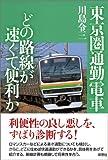 東京圏通勤電車どの路線が速くて便利か