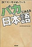 バカにみえる日本語