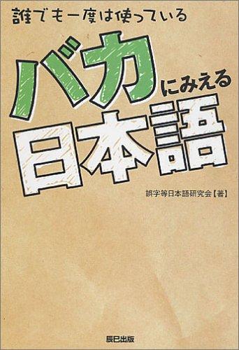 バカにみえる日本語の詳細を見る