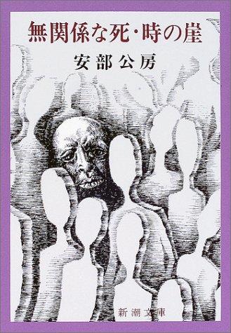 無関係な死・時の崖 (新潮文庫)の詳細を見る