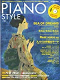 PIANO STYLE(ピアノスタイル)Vol.16 画像