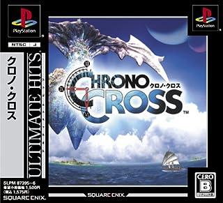 クロノ・クロスとは (クロノクロスとは ...