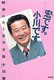 宏です。小川です―昭和わたく史交友録