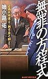 無罪の方程式―正義派弁護士・朝日岳之助シリーズ (ジョイ・ノベルス)