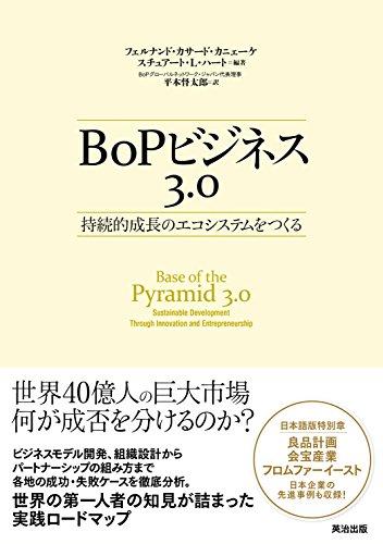 BoPビジネス3.0——持続的成長のエコシステムをつくる