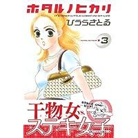 ホタル ノ ヒカリ(3) (KC KISS)