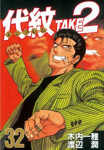 代紋<エンブレム>TAKE2(32) (ヤングマガジンコミックス)
