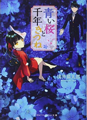 青い桜と千年きつね (SKYHIGH文庫)の詳細を見る