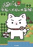 猫ピッチャー外伝 - 勇者ミー太郎の大冒険