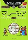 旅の指さし会話帳〈15〉マレーシア (ここ以外のどこかへ!)