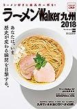 ラーメンWalker九州2018 ラーメンWalker2018 (ウォーカームック)