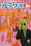 アックス―マンガの鬼AX (Vol.7)