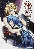 秘蜜 黒の誓い (VG文庫)