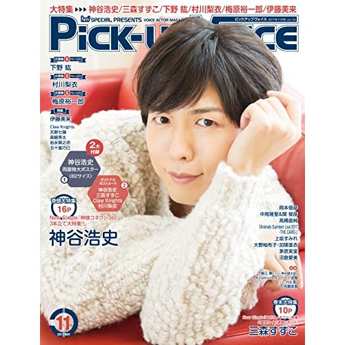 Pick-up Voice 2017年11月号 vol.116