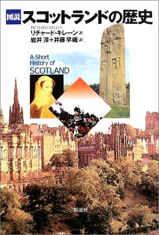 図説 スコットランドの歴史の詳細を見る