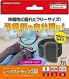 ニンテンドースイッチ Joy-Con用レッグバンド『レッグストラップSW』 - Switch