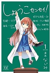 しょうこセンセイ! 1巻 (まんがタイムKRコミックス)
