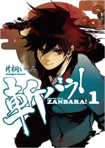 斬バラ! 1 (IDコミックス ZERO-SUMコミックス)の詳細を見る