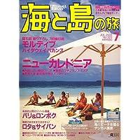 海と島の旅 2006年 07月号 [雑誌]