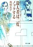 殺人者は二度ノックする―カフェバー「クロ」の殺人調書2 (角川文庫―ミスティガール紅子)