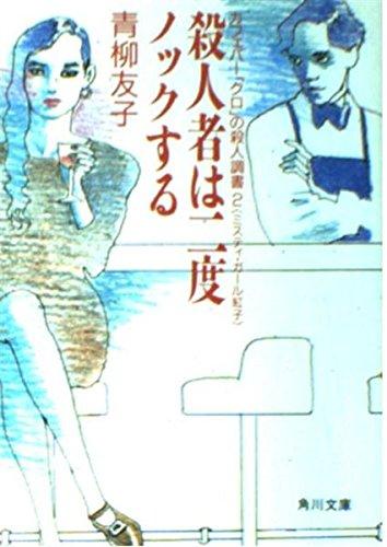 殺人者は二度ノックする―カフェバー「クロ」の殺人調書2 (角川文庫―ミスティガール紅子)の詳細を見る
