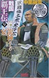 戦国覇王伝〈9〉龍神たちの宴 (歴史群像新書)
