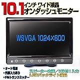 10.1インチオンダッシュモニター/WSVGA1024x600/オート電源/外部入力/スピーカー内蔵/HDMI入力/LEDバックライト液晶[TH10B]
