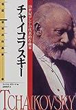 伝記 世界の作曲家(7)チャイコフスキー―19世紀ロシアの代表的作曲家