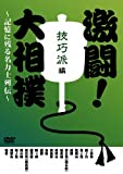激闘!大相撲~記憶に残る名力士列伝~ 技巧派編[DVD]