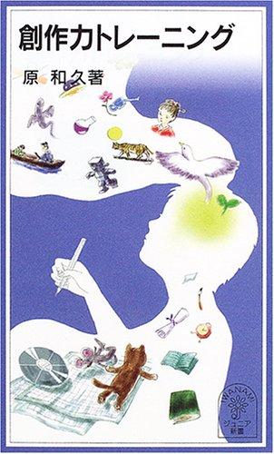 創作力トレーニング (岩波ジュニア新書)の詳細を見る