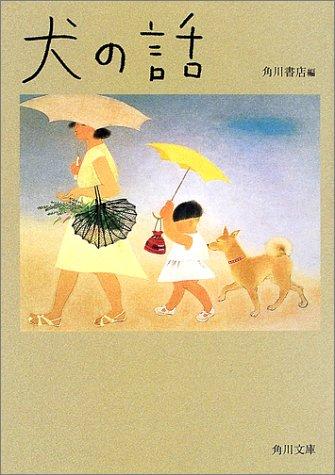犬の話 (角川文庫)の詳細を見る