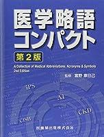 医学略語コンパクト 第2版