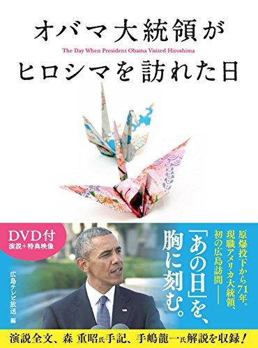 オバマ大統領がヒロシマを訪れた日[DVD付]