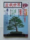 盆栽世界 2001年 8月号 [雑誌]