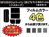 NISSAN ニッサン NV100クリッパー バン DR17V ハイルーフ用 カット済みカーフィルム / スーパーブラック