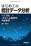 朝倉書店 豊田 秀樹 はじめての 統計データ分析 ―ベイズ的〈ポストp値時代〉の統計学―の画像