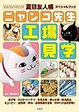 夏目友人帳スペシャルブック ニャンコ先生工場見学 (花とゆめCOMICS)