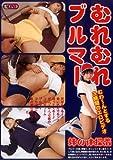 むれむれブルマー 妹の体操着 宮地奈々 笠木忍 他12名 【ONED-910】 [DVD]