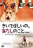 きいてほしいの、あたしのこと ウィン・ディキシーのいた夏 (特別編) [DVD] 画像