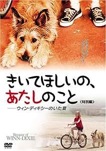 きいてほしいの、あたしのこと ウィン・ディキシーのいた夏 (特別編) [DVD]