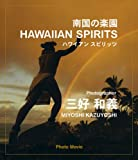 南国の楽園 ハワイアン スピリッツ[Blu-ray/ブルーレイ]