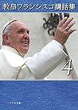 教皇フランシスコ講話集4 (ペトロ文庫)
